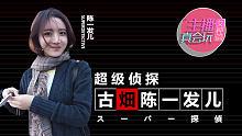 【主播真会玩•女神篇】48:超级侦探古田陈一发儿!