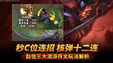 世界第一:赵信三大流派符文玩法 秒C位连招 核弹十二连