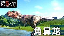 《侏罗纪世界:进化》05 凶猛角鼻龙 可怕的肉食恐龙「游乐熊」