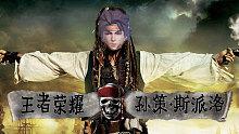 王者荣耀:体验服又出新英雄了?别叫我江东小霸王,叫我杰克船长