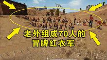 绝地求生:红衣军有对手了,老外组成70人的冒牌红衣军!