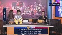 6月23日虎牙KPL赛前节目