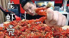 如果十斤小龙虾你都吃不饱的话!那么吃龙虾壳怎么样呢?