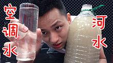 如果夏天家里面没有水!你会选择喝空调冷凝水还是喝河水呢?