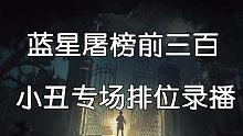 第五人格:蓝星-屠榜前三百排位精彩锦集