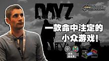 《DayZ》一款命中注定的小众游戏!大逃杀三部曲 (中)- 游戏回忆录