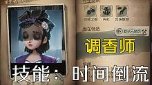 第五人格:调香师人物介绍试玩,最强技能时间倒流!