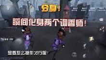 木偶第五人格:开局四个调香师,监管者表示无压力!