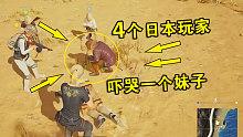 绝地求生:4个日本玩家围住一个妹子,拿枪直接吓哭美女玩家!