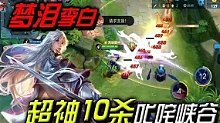 【AG超玩会梦泪】梦老师李白超神10杀叱咤峡谷