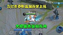 王者荣耀:S12赛季新英雄孙策上线 大招居然是划龙舟