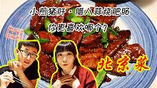 【北京篇】中国美食地图