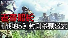 【老李船长】战地5封测医疗兵呼叫V1导弹!疯狂连杀!