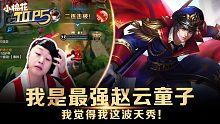 小棉花Top5:我是最强赵云童子!我觉得我这波天秀!