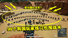 绝地求生:想靠人数围攻红衣军?韩国玩家用99个人练习包围战术?