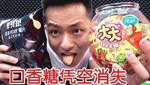 吃口香糖时吃一片薯片糖会凭空消失?那么我满口都是口香糖呢?