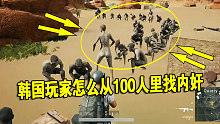 绝地求生:100个韩国玩家里混进内奸,他们是怎么找出来的呢?