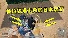绝地求生:最惨的死亡的日本玩家,被垃圾堆害死,进去就出不来!