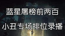 第五人格:蓝星-屠榜前两百排位灭队锦集