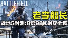 【老李船长】战地5封测:一杆8倍98K狙杀全场!
