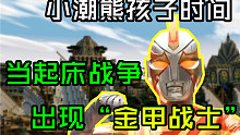 """【小潮熊孩子时间】当起床战争碰见""""金甲战士""""是怎么样的体验?"""
