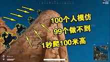 绝地求生:100个人模仿99个做不到的摩托车技巧,看完的都说服!