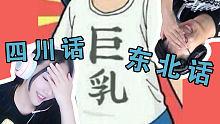 【十级方言】史上最污四川话与东北话方言交流