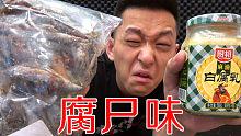 医生说腐乳加鱼干闻上去是腐尸味?那么吃上去是什么味道呢?