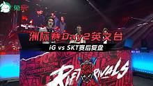 洲际赛Day2 iG vs SKT英文台赛后复盘