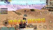 刺激战场:与队友配合架枪绕后,打敌人措手不及轻松吃鸡