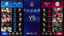 总决赛 Hero久竞 vs EDG.M-3