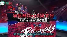 洲际赛RW vs MAD赛后英文台复盘:Doinb用波比打刀妹竟然打出了推线压力