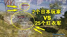 绝地求生:2个日本玩家遇25个红衣军霸占安全区,被吓的不敢进圈,毒死在圈外