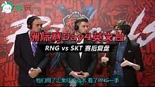 洲际赛决赛英文复盘RNG vs SKT:Mlxg火力全开