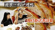 弟弟表演烤鸭网红吃法,表示并不好吃,甚至有点失望