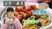 再见北京,13.8元一斤的驴打滚,老北京小吃了解一下?