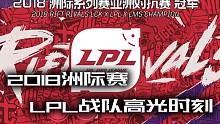 2018洲际赛LPL战队高光时刻