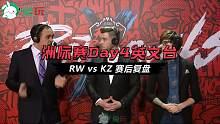 洲际赛决赛英文台复盘 RW vs KZ:KZ胆小鬼阵容