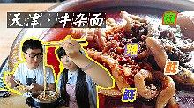 【天津篇】中国美食地图