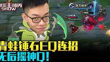 顶级主播秀111:无后摇神Q!青蛙锤石EQ连招!