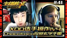主播炸了绝地求生超神篇41:XDD选手操作1V4 Chocotaco投掷玄学手雷