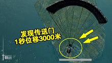 绝地求生:玩家降到地图最边缘小岛发现传送门,一秒位移3000米远
