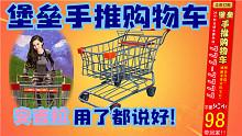 电竞游戏社:堡垒之夜购物车介绍之无厘头篇!