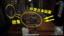 """绝地求生:日本玩家被""""装鬼""""的中国玩家吓哭了!套路真好玩!"""