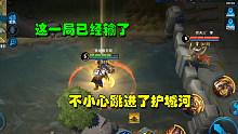 王者荣耀:不小心跳进了护城河 这一局注定已经输了
