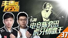 主播爱吃鸡第37期:电竞陈奕迅,虎牙情歌王