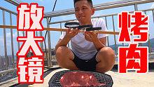 炎炎夏日我们来挑战放大镜烤肉!花了几个小时烤成什么样?