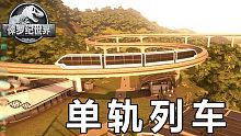《侏罗纪世界:进化》17 铺设单轨列车 完善公园冲三星「游乐熊」
