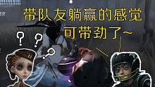 第五人格:如何让队友躺赢?前锋:在下铁头娃,请指教!