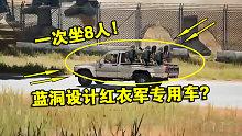 绝地求生:蓝洞专门为红衣军设计一款开黑车?一次能坐8人!很中国风!